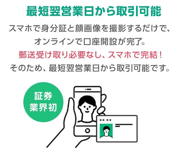 LINE証券モッピー11