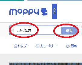 LINE証券モッピー8