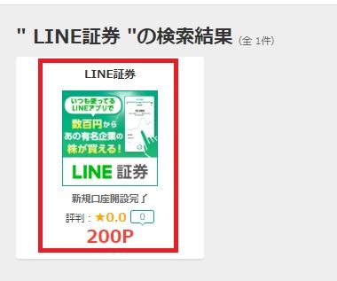 LINE証券モッピー9
