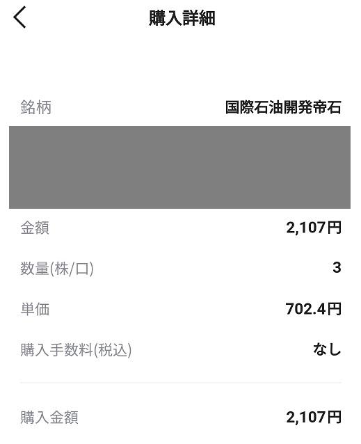 LINE証券初株キャンペーン1.1