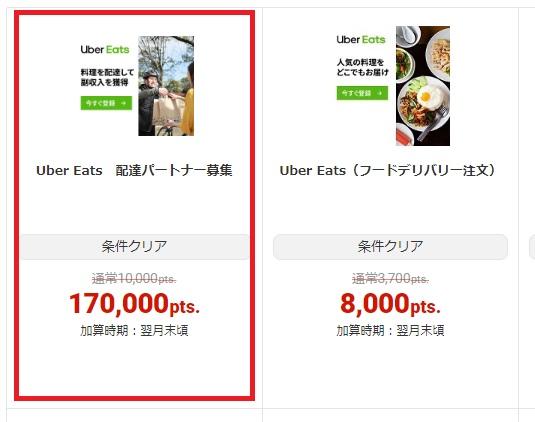 20200403Uber Eats配送パートナーECナビ2