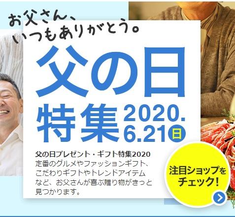 20200604楽天スーパーセール1
