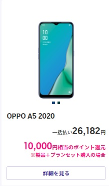 Rakuten UN-LIMIT対象製品購入でポイント還元キャンペーン10