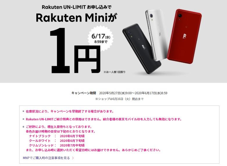 Rakuten UN-LIMIT対象製品購入でポイント還元キャンペーン4