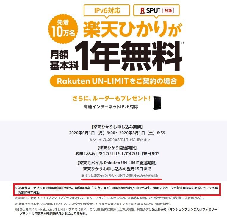 Rakuten UN-LIMIT対象製品購入でポイント還元キャンペーン6