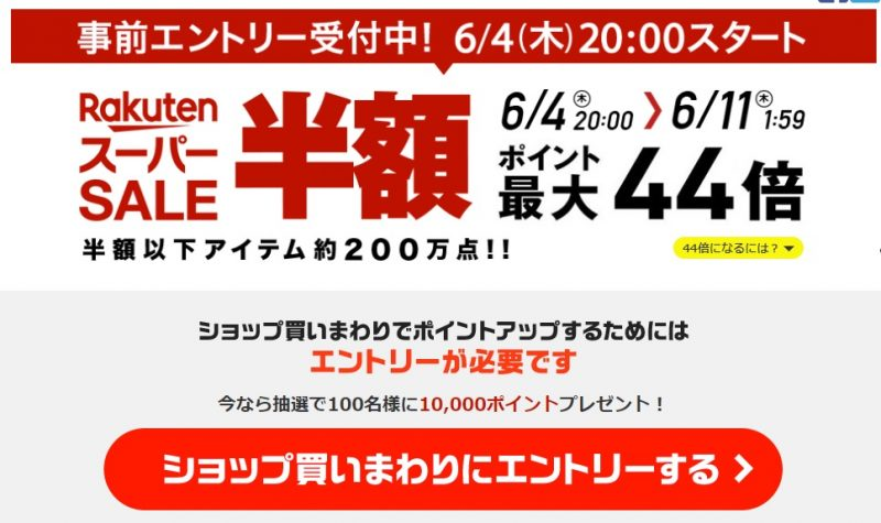 Rakuten UN-LIMIT対象製品購入でポイント還元キャンペーン9